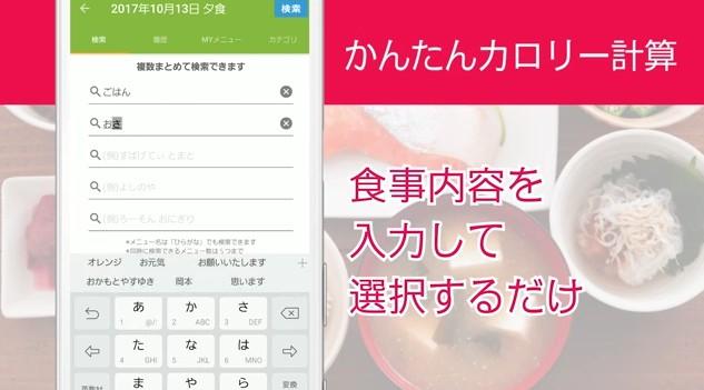 あすけんダイエット!簡単ダイエットアプリ!