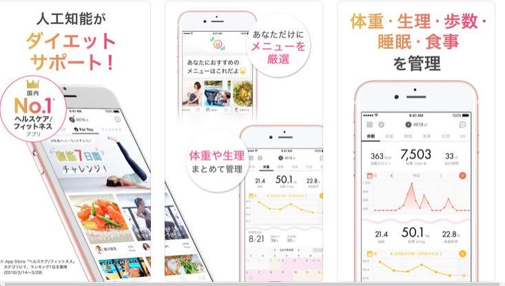 Fincダイエットアプリ!