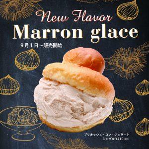 マロングラッセペーストをふんだんに使用し上品な味わいのジェラート